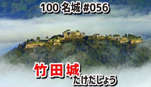 竹田城(たけだじょう)#056『但馬に築かれた天空の城』
