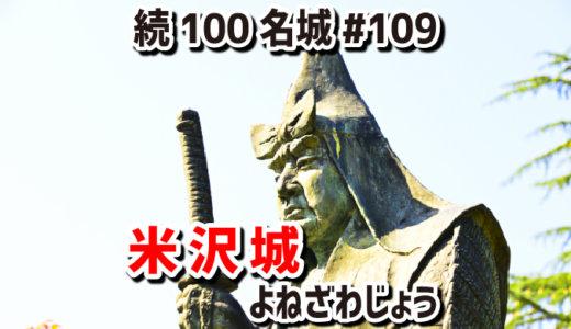 米沢城(よねざわじょう)#109『直江兼続が大改修した輪郭式平城(りんかくしきひらじろ)』
