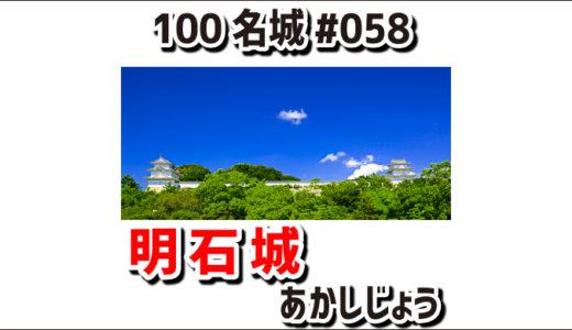 明石城(あかしじょう)#058『2基の三重櫓が現存する西国押さえの城』