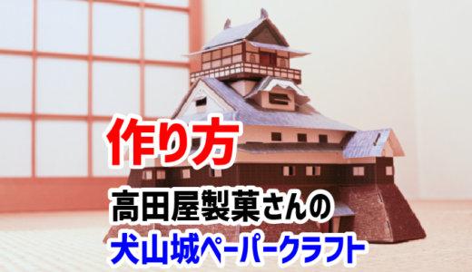 高田屋製菓さんの犬山城ペーパークラフト(げんこつあめ)の作り方。