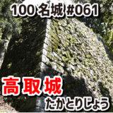 高取城(たかとりじょう)#061『吉野山系に築かれた日本三大山城の一つ』