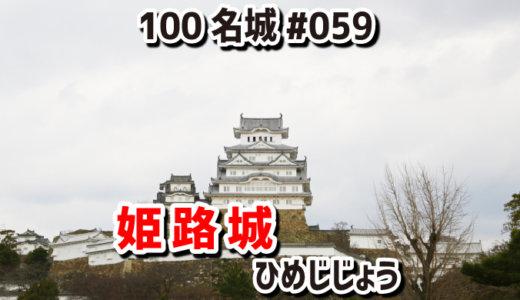 姫路城(ひめじじょう)#059『言わずと知れた世界遺産の城』