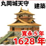丸岡城天守は寛永5年(1628)ごろに創建・造営された!江戸時代初期の建築ということは国宝化に近づいたか!?