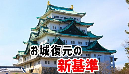 お城の天守・門・櫓・御殿が復元しやすくなる。史跡の魅力・価値向上の新基準が決定しました。