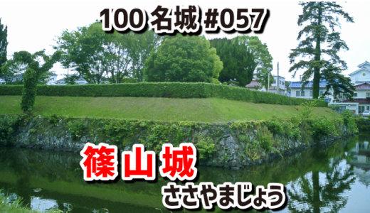 篠山城(ささやまじょう)#057『天下普請で築かれた丹波の城』