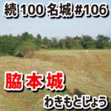 脇本城(わきもとじょう)#106『安東愛季が本拠とした戦国時代の山城』