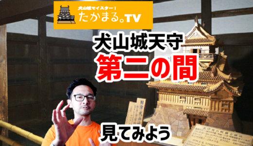 犬山城天守の「第二の間」をご案内します!って動画をアップしたよ。