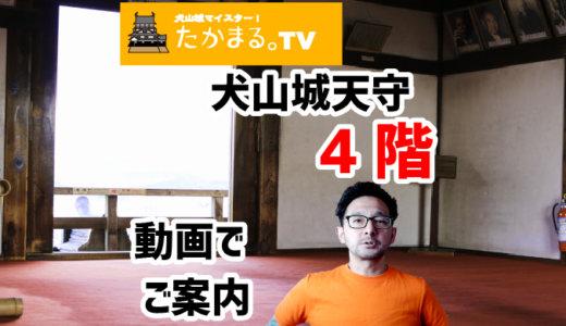 動画で犬山城天守の4階をご案内しまーす。