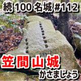 笠間城(かさまじょう)#112『蒲生郷成が造った天守曲輪や石垣が見所の山城』