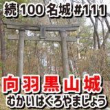 向羽黒山城(むかいはぐろやまじょう)#111『会津の有力大名・蘆名氏が築いた大規模な山城』