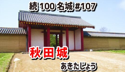 秋田城(あきたじょう)#107『古代出羽北部の軍事行政の中心の城』