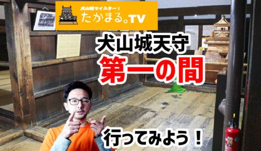 犬山城天守の「第一の間」をご案内します!って動画をアップしたよ。
