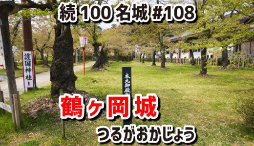 鶴ヶ岡城(つるがおかじょう)#108『輪郭式縄張りが特徴の庄内地方の拠点城郭』