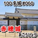 赤穂城(あこうじょう)#060『史跡整備によってよみがえった、縄張りが独特な城』