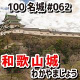 和歌山城(わかやまじょう)#062『徳川御三家・紀伊徳川家(きいとくがわけ)の居城』