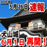 【2020年5月26日速報】国宝犬山城天守の入場が6月1日より再開します。