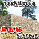 鳥取城(とっとりじょう)#063『久松山山頂の山城と麓の平城からなる城』