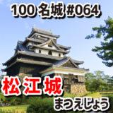 松江城(まつえじょう)#064『宍道湖に臨む水運の要衝に築かれた実践重視の城。2015年に天守が国宝に指定』