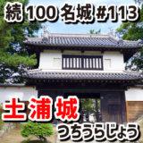 土浦城(つちうらじょう)#113『室町時代から続き、江戸時代に甲州流築城術で大改修した城』