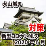 犬山城の新型コロナウイルス対策が万全か検証したところ、かなりしっかりと対策がされていたので安心して見学することができました。【2020年6月】