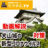 「犬山城の新型コロナ対策を現地からレポートします。」という動画をアップしたよ。