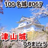 津山城(つやまじょう)#067『高石垣で一二三段に構えられた平山城』