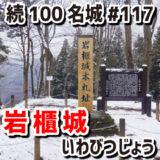 岩櫃城(いわびつじょう)#117『山に囲まれた天然の要害で関東3名城のひとつ』