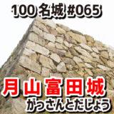 月山富田城(がっさんとだじょう)#065『石垣や掘立柱建物が復元された巨大な山城』