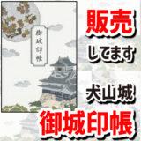 犬山城の御城印帳が発売になった。デザインは渋い!特典のオリジナルカードがついてくる。御城印(お城の御朱印版)を保管しておく帳面です。