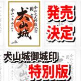 【速報】令和大修復記念「特別版犬山城御城印」が抽選販売されます。