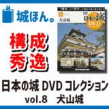 デアゴスティーニ「日本の城 DVD コレクションvol.8犬山城」は犬山城の事をざっくり知るには良き本・雑誌です。