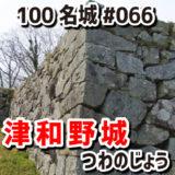 津和野城(つわのじょう)#66『中世の縄張りはそのままに高石垣で近世城郭へと大改修された城』