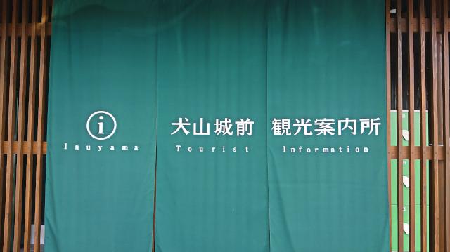 犬山城前観光案内所の正面