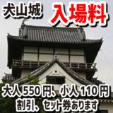 犬山城の入場料は550円、小中学生110円。割引のあるセット券がお得です。