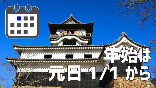 犬山城は元日から入場できます