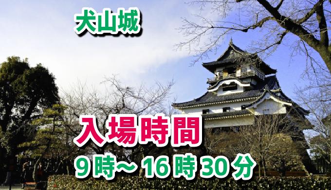 犬山城の入場時間は9時~16時30分