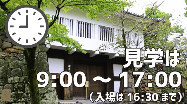 犬山城の見学は9:00~17:00(入場は16:30まで)。
