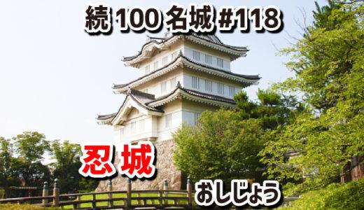 忍城(おしじょう)#118『水攻めにも屈しない難攻不落の城』