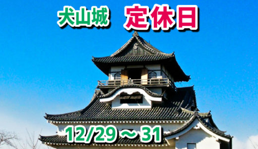 犬山城の定休日は、毎年12月29日から31日の三日間だけ。年末はお休み、年始は元旦から入れます。
