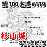 杉山城(すぎやまじょう)#119『技巧的な縄張りの武蔵の山城』