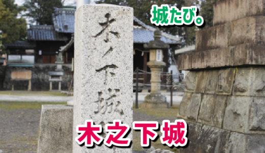 木之下城(きのしたじょう)/犬山城の前身の城(木ノ下城)