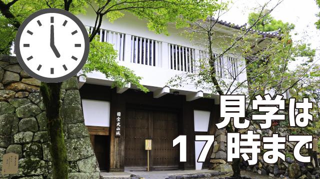 犬山城の見学は17時まで