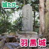 羽黒城(はぐろじょう)