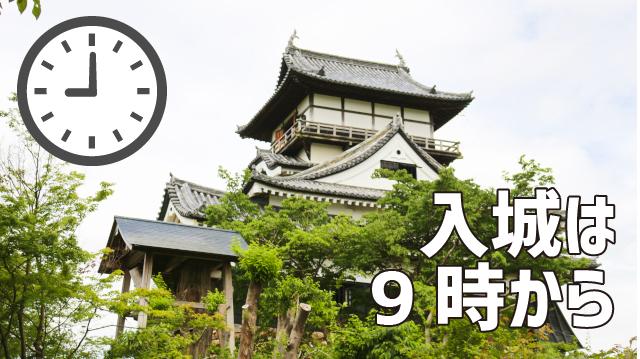 犬山城の入場時間は9時から