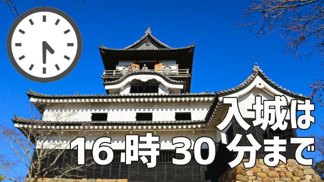 犬山城の入場時間は16時30分まで