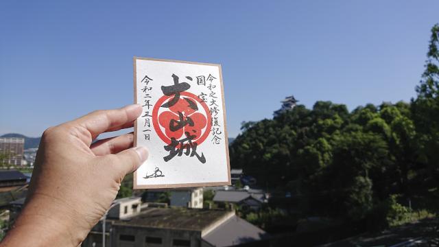 犬山城の令和の大修復記念御城印