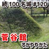 菅谷館(すがややかた)#120『畠山重忠の城館。のちに山内上杉氏が再興した城』