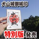 令和大修復記念「特別版犬山城御城印」が発売されました。