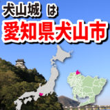 国宝の現存天守をもつ犬山城はどこにある?場所は?答えは愛知県犬山市