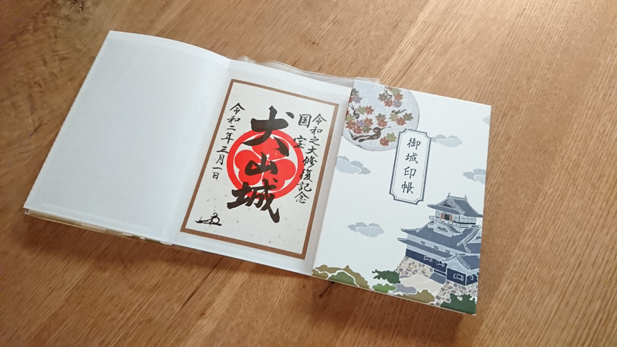 犬山城の御城印帳と犬山城の特別版御城印